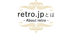 retro.jpとは