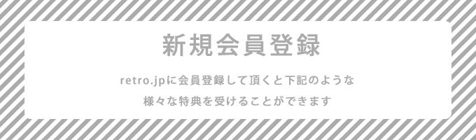retro.jpの会員登録はこちらから行うことができます。会員登録して頂くと、下記をはじめとする様々な特典を受けることができます。