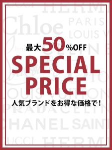 最大50%OFFの特別価格品随時更新中!