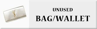 未使用バッグ